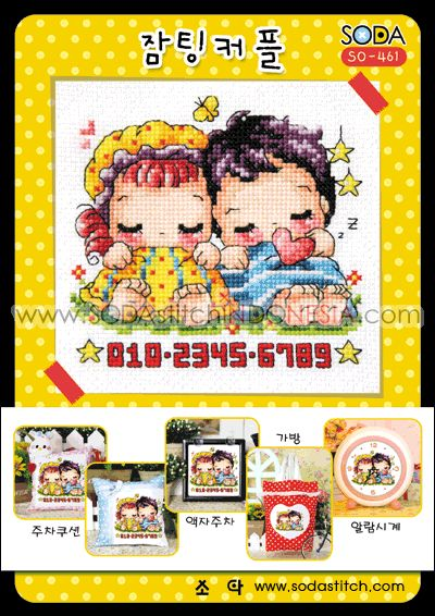 Sodastitch Indonesia SO-461 - Sleeping Couple